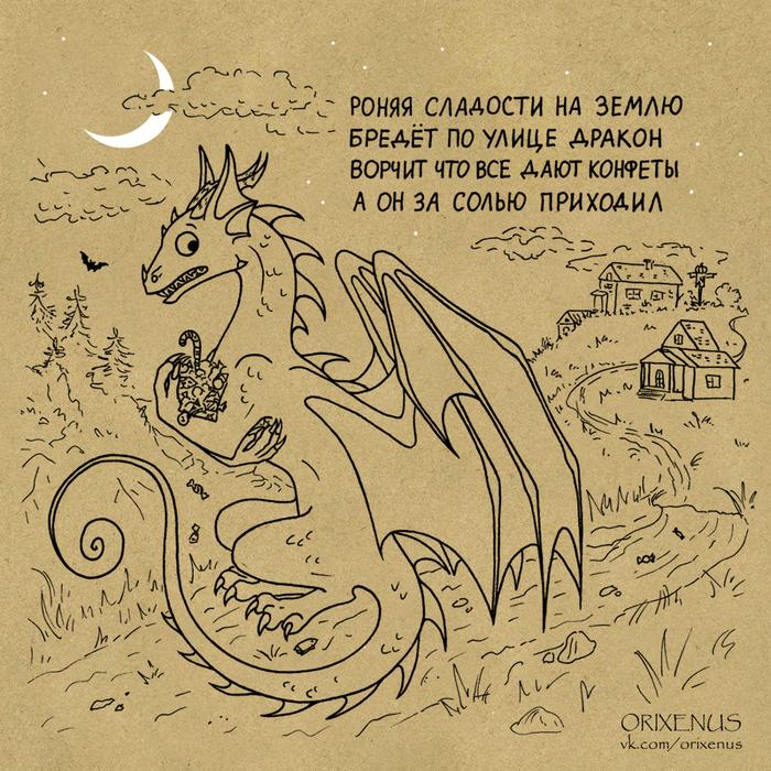 Ежегодная проблема драконов