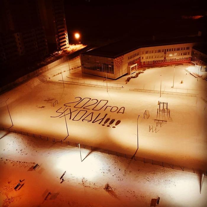 2020 год уходи красноярецвытоптал на снегу главное сообщение года