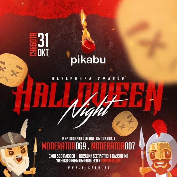 Баннер для вечеринки Pikabu