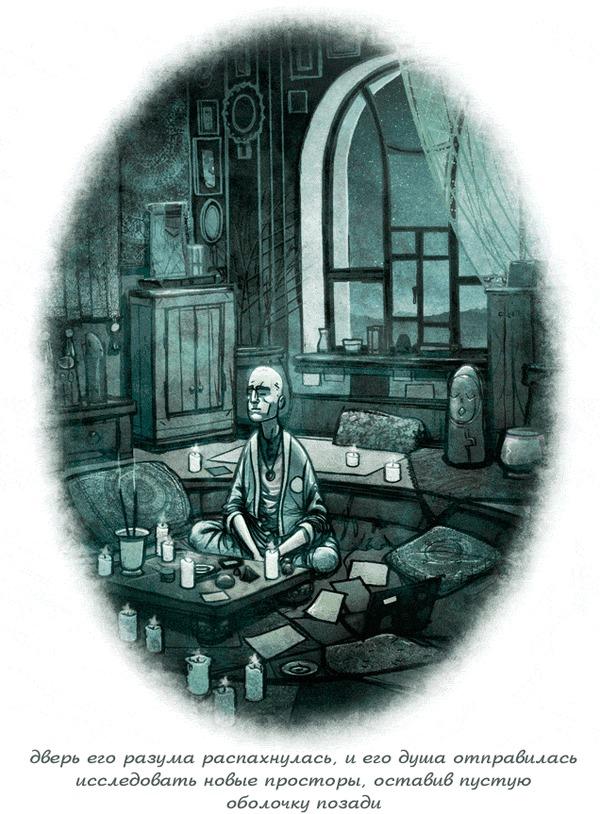 За твоей спиной. Сборник. Часть 4 Комиксы, Перевод, Гифка, Ужасы, Brian Coldrick, Behind you, Перевел сам, Длиннопост
