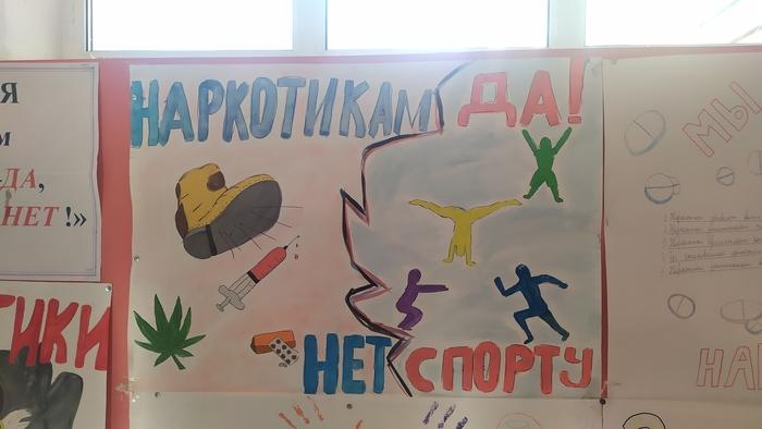 Наркотикам нет!!!