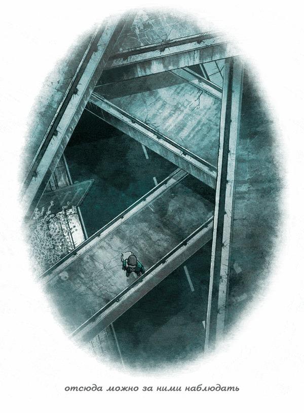 За твоей спиной. Сборник. Часть 5 Комиксы, Перевод, Гифка, Ужасы, Brian Coldrick, Behind you, Перевел сам, Длиннопост