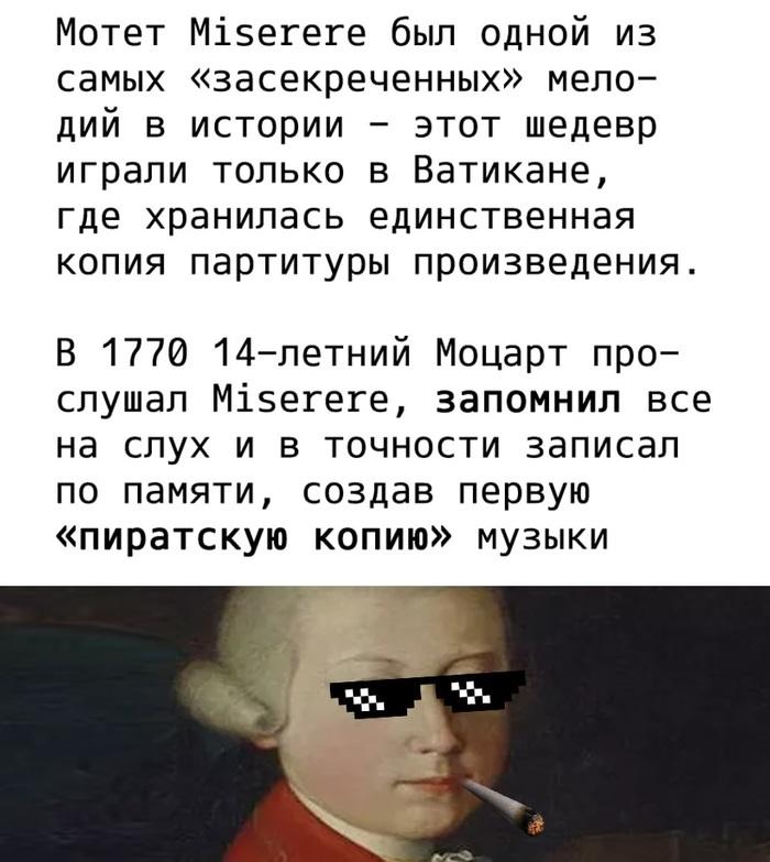 Святой Моцарт, покровитель торрентов