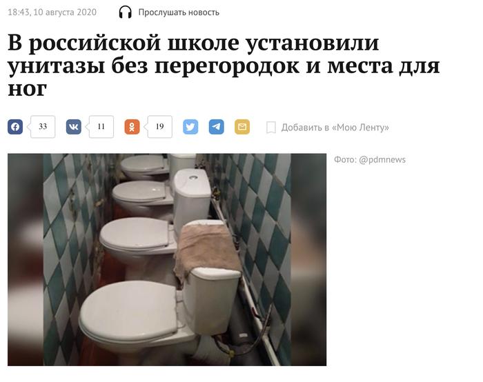 Хроники русской борьбы за тёплый туалет (в картинках) Туалет, Школа, СМИ, Длиннопост, Политика