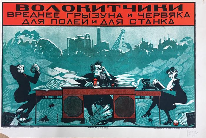Волокитчики вреднее грызуна и червяка для полей и для станка / СССР, 1927