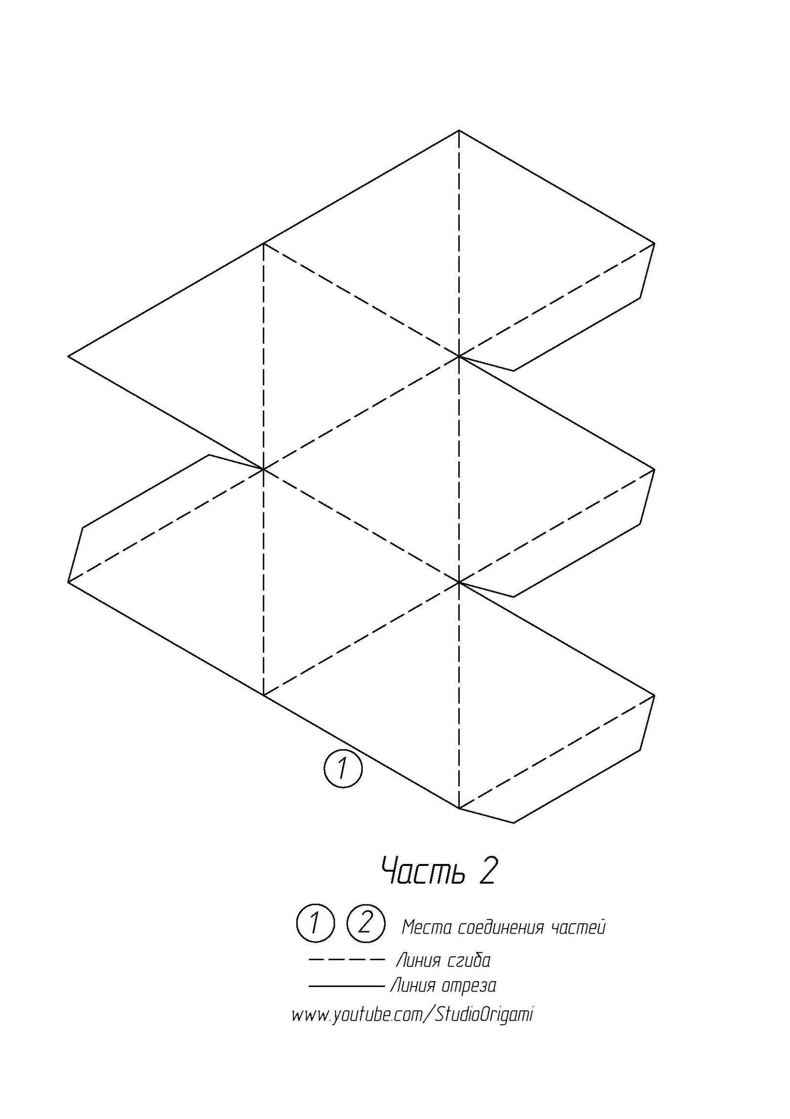 Как сделать из картона икосаэдр фото 761