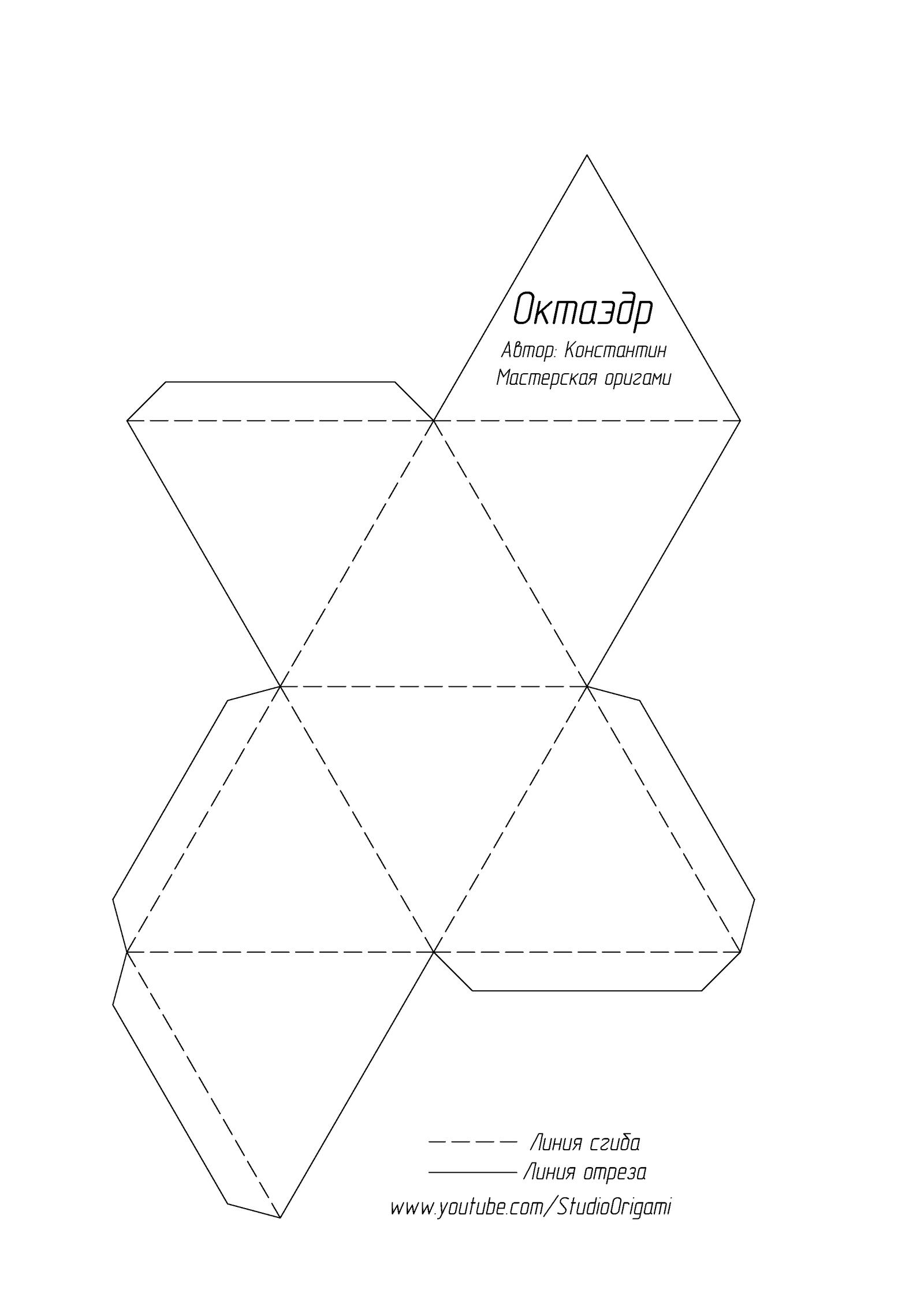 Как из картона сделать многогранник фото 503