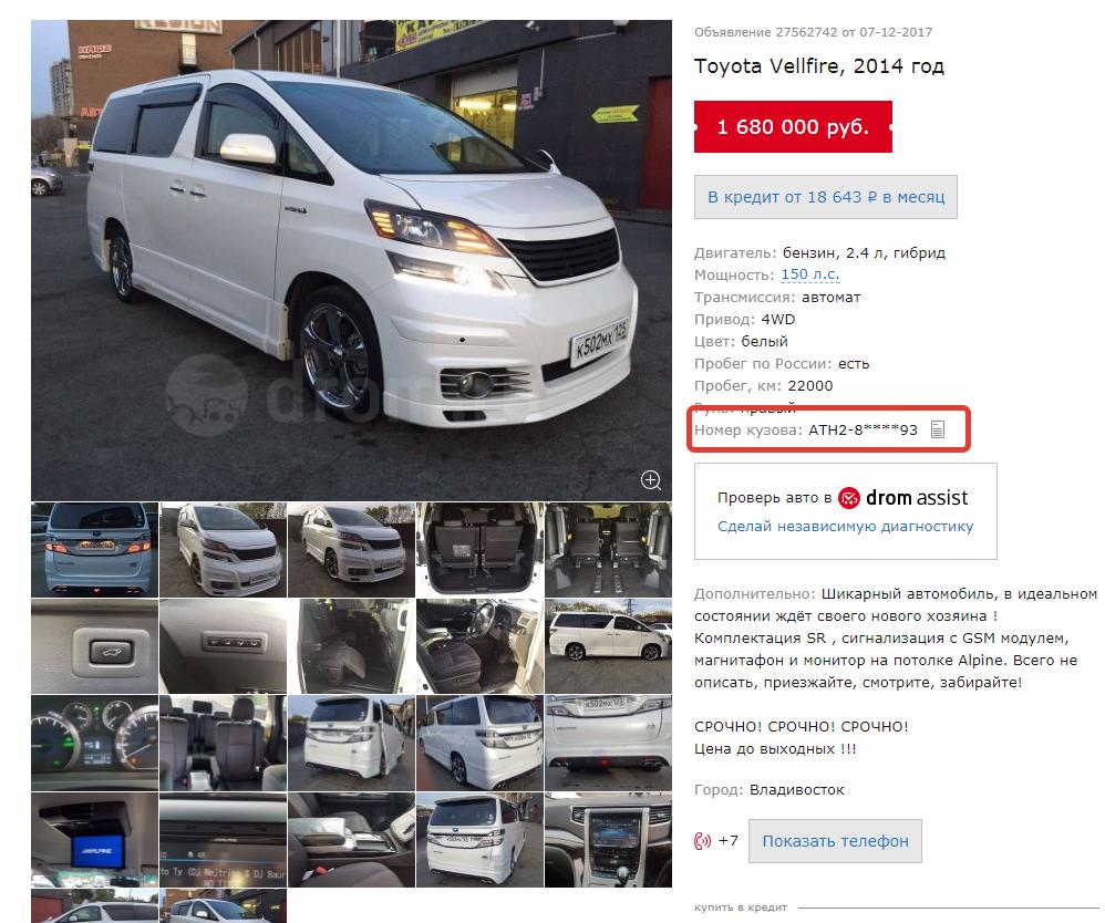 Автомобили в кредит владивосток