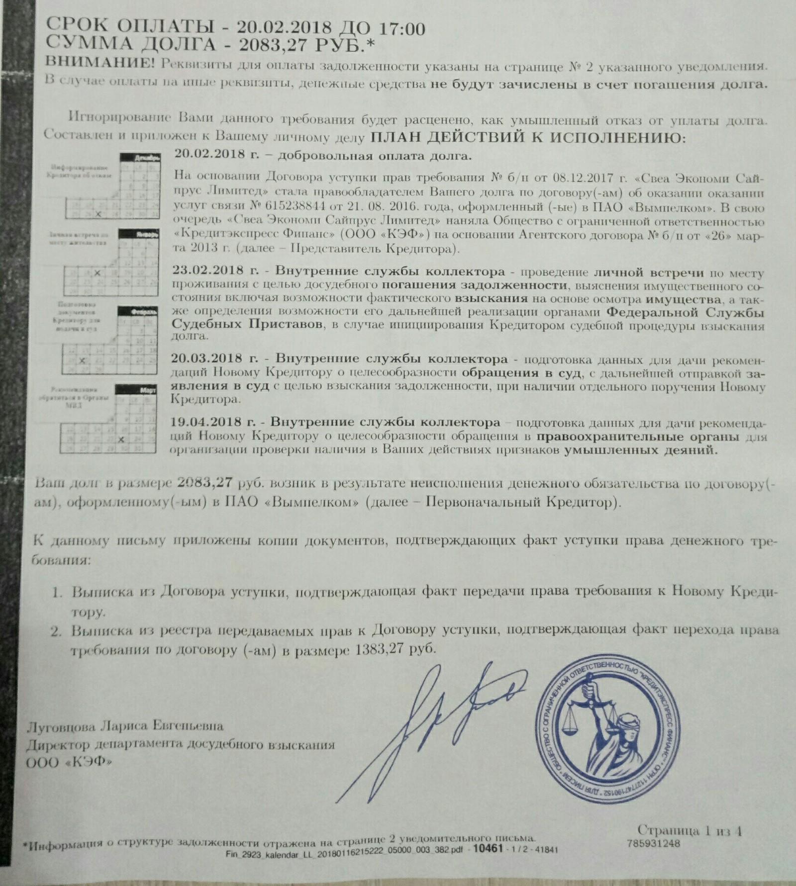 Билайн передали долг коллекторам открыть счет в банке чтобы не арестовали приставы