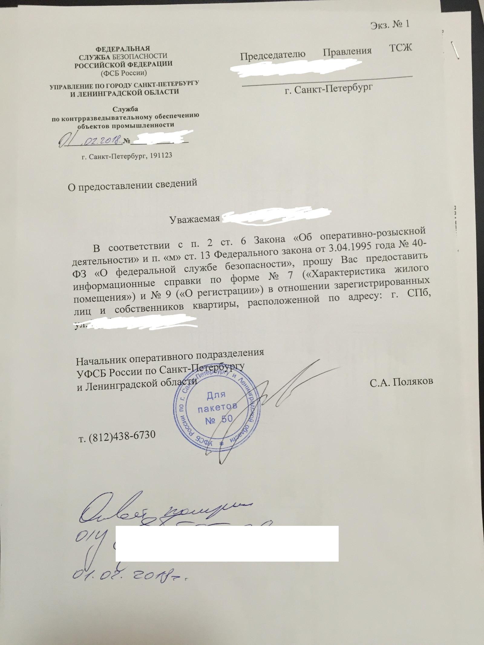 Написать письмо губернатору новгородской обсласти