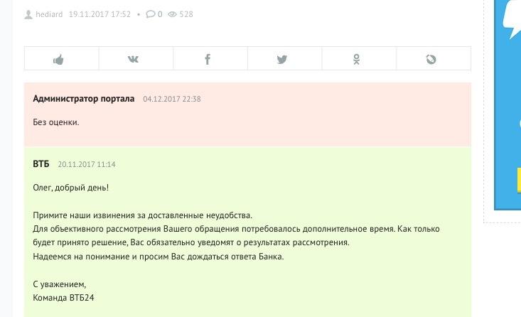 карта билайн форум банки ру