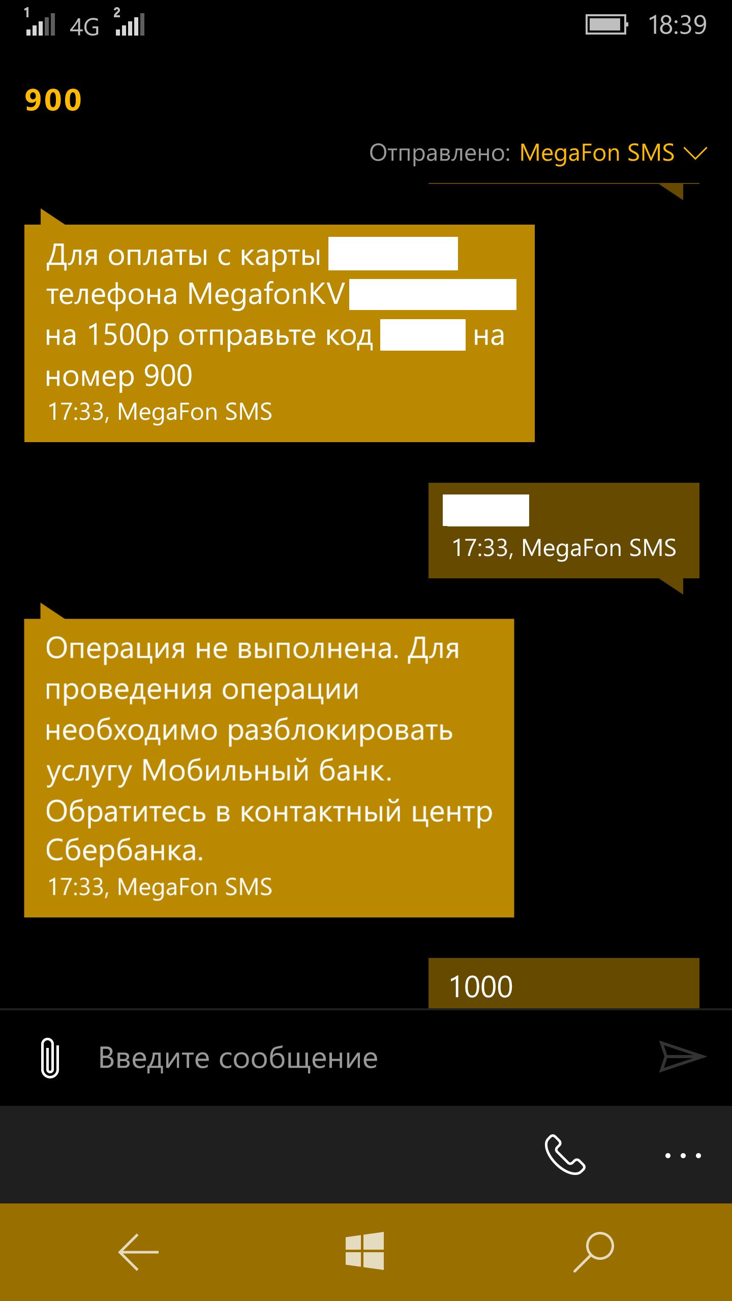 оплатить мегафон с банковской карты сбербанка через смс