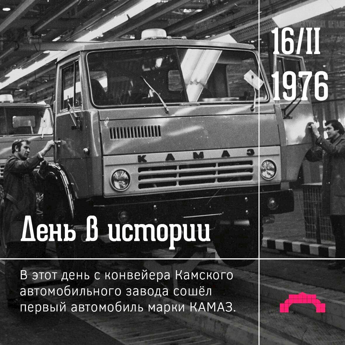 Первый камаз сошел с конвейера видео фольксваген транспортер б у в краснодарском