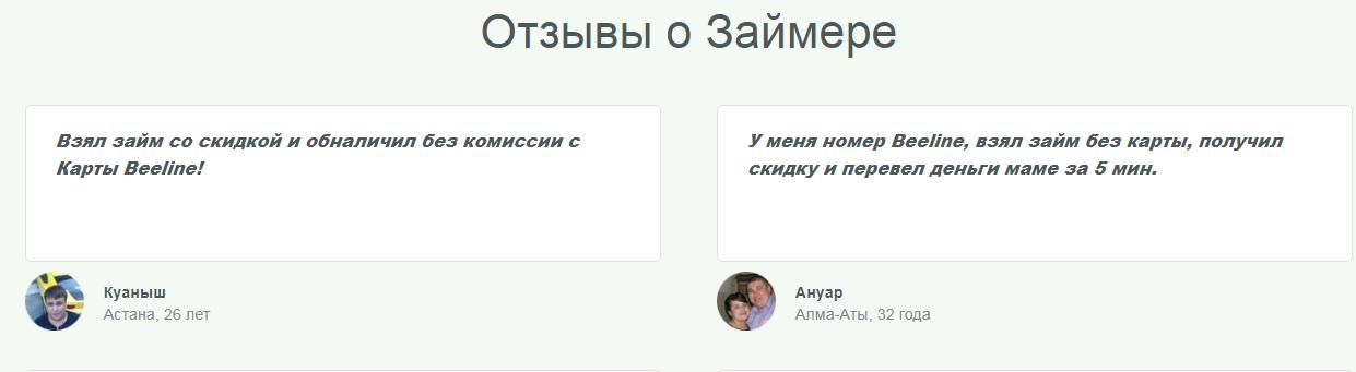 миг кредит сайт москва