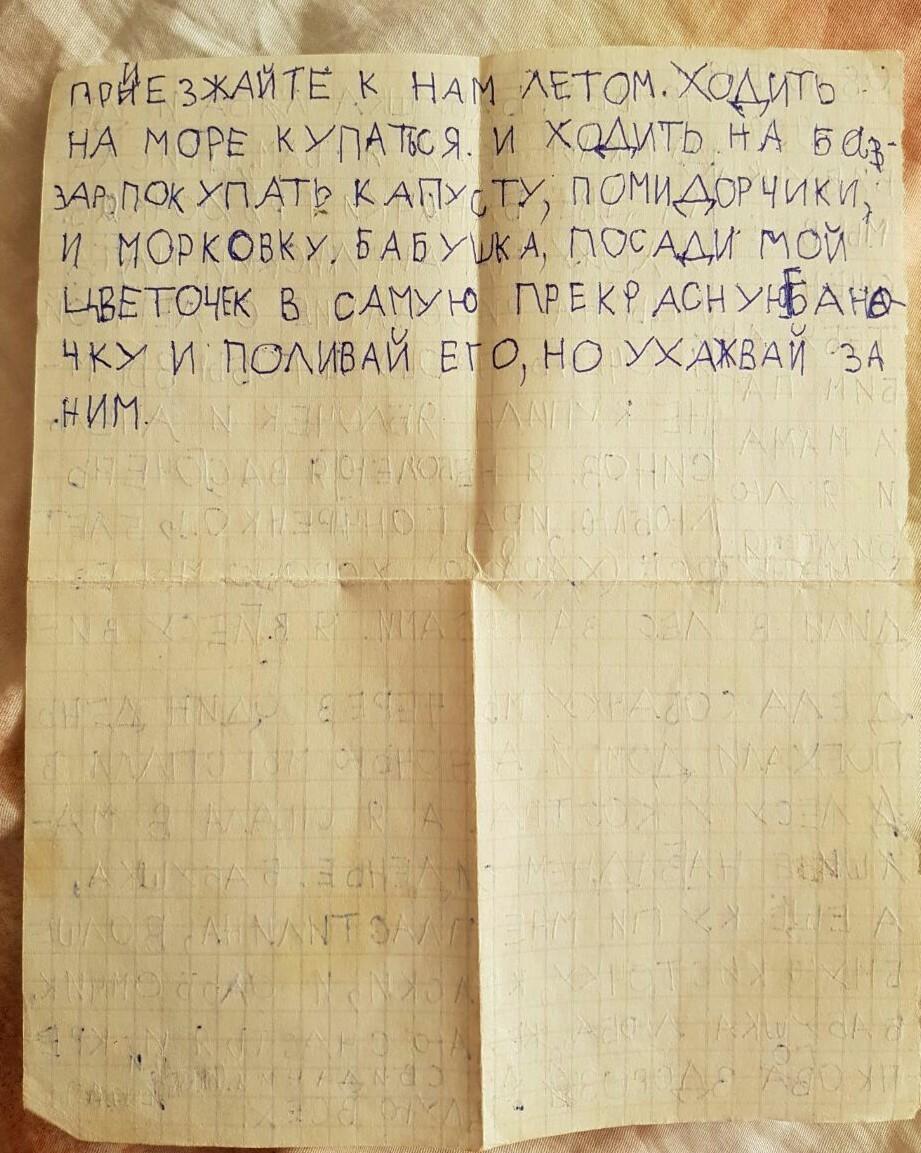 Как написать письмо бабуле