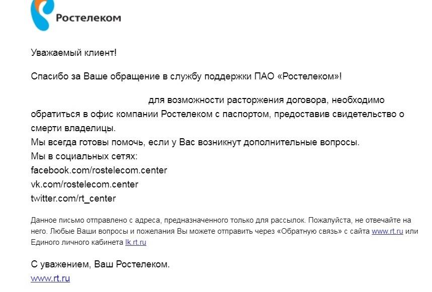 Претензии к ростелекому форум санкт петербург