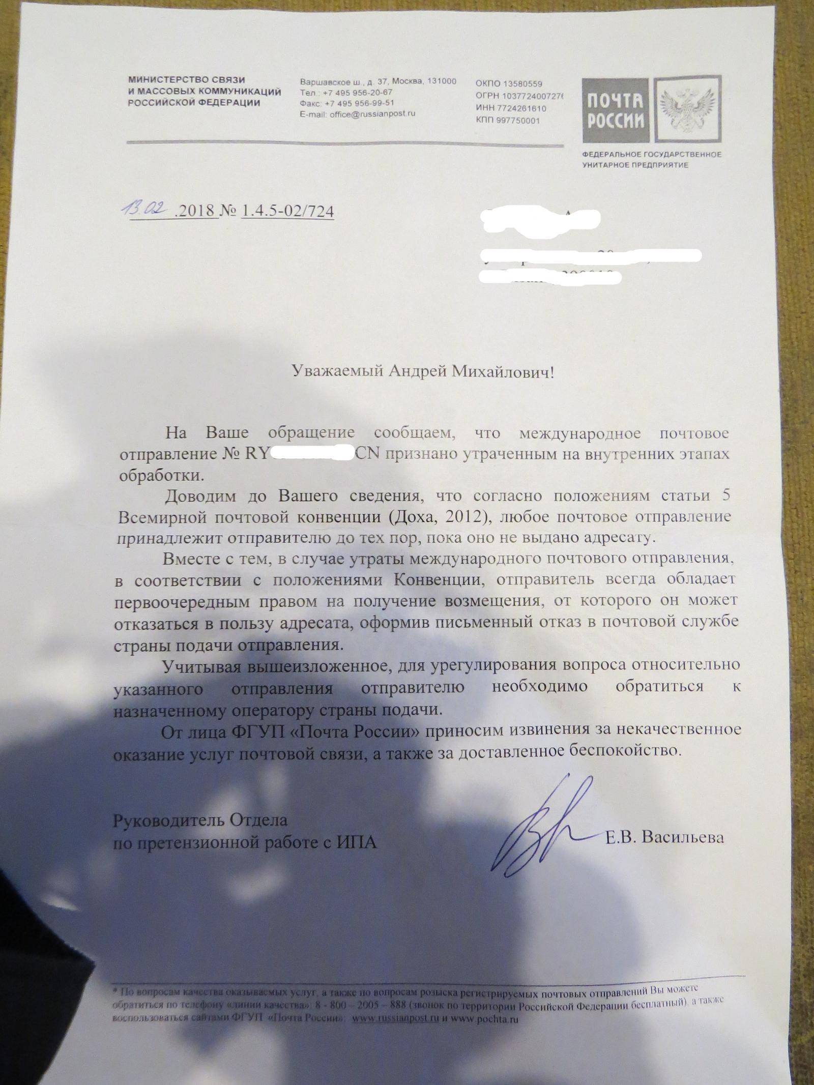 Пожаловаться почта россии
