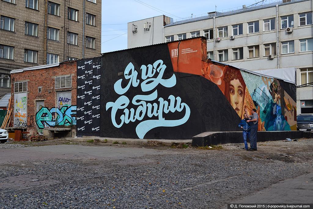 Похуй на него графити