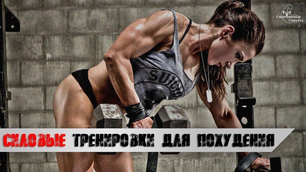 Силовые тренировки для похудения a2a899df9eb