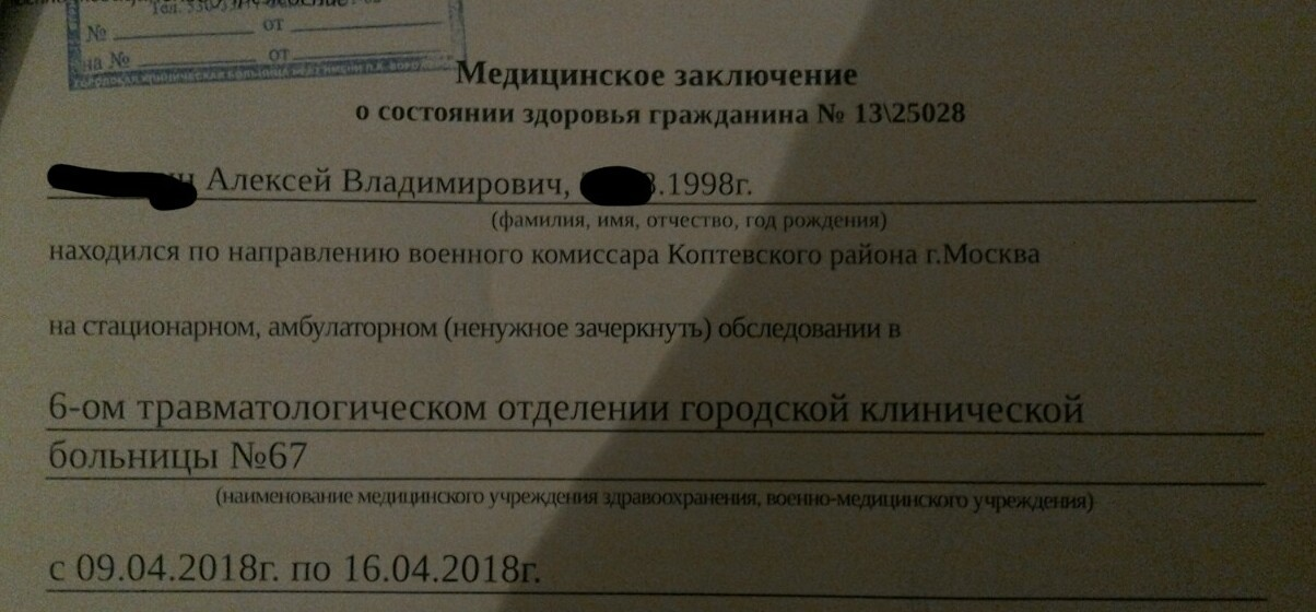 Медицинское заключение о состоянии здоровья Коптево Справка освобождение от бассейна 3-я Чоботовская аллея