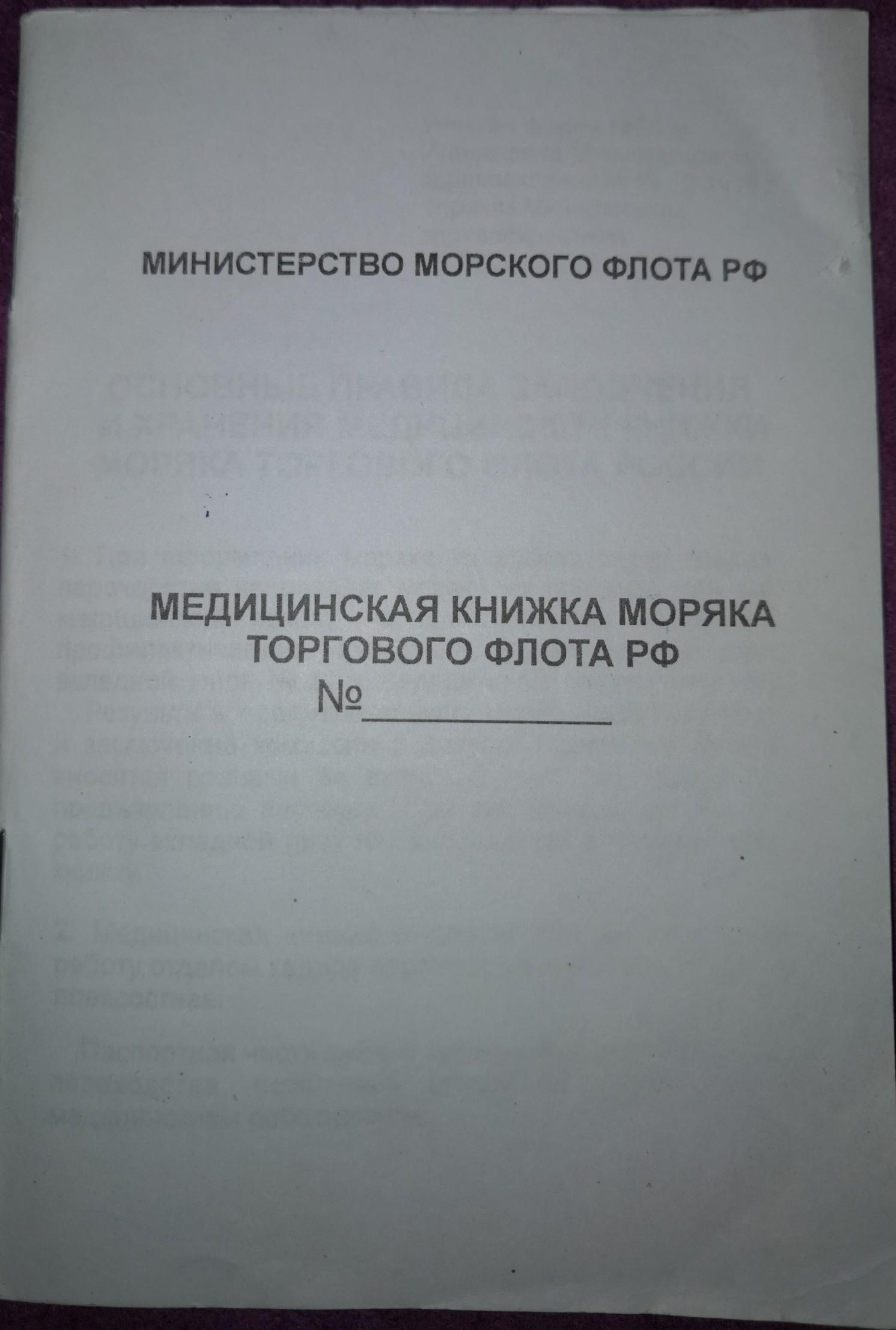 Медосмотр для медицинской книжки пермь патенты для работы в москве