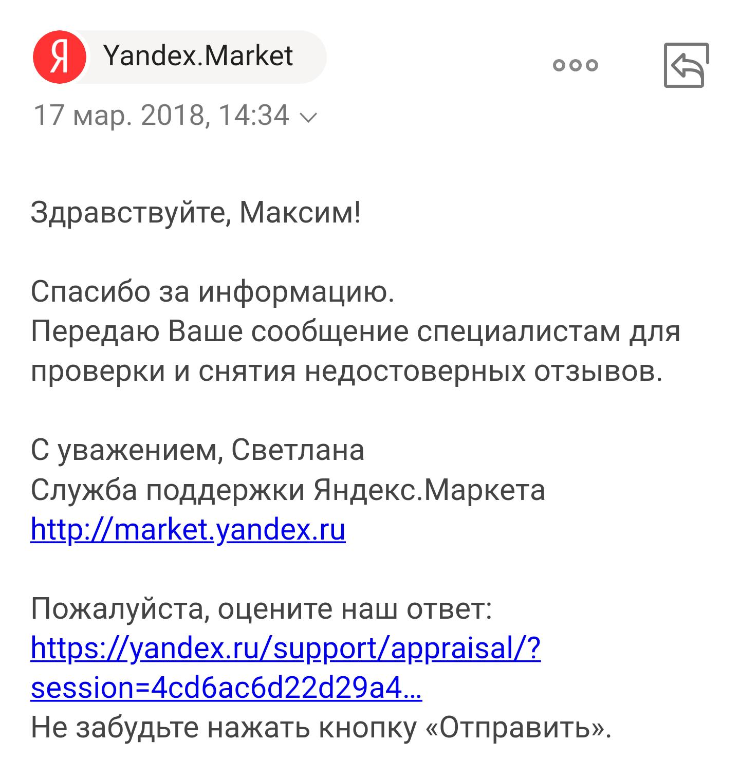 e830e378e151f Про Яндекс.маркет и накрутку Яндекс, Обман, Отзыв, Длиннопост