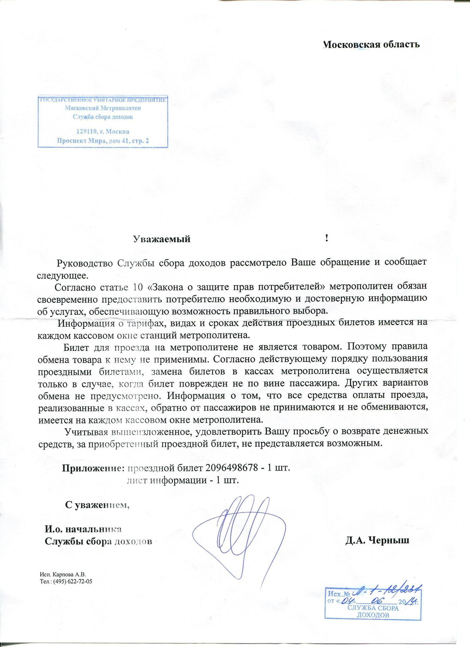 Заявление на возврат денег за проезд выгода ру москва купоны на скидку