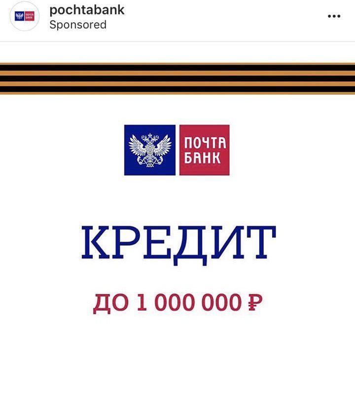 Кредит почта банк великий новгород
