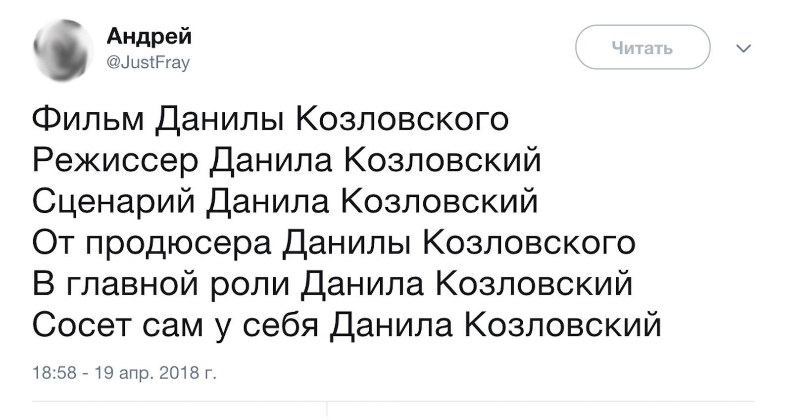 Козловский сосет