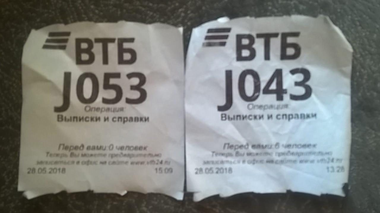 банк втб 24 челябинск официальный сайт личный кабинет