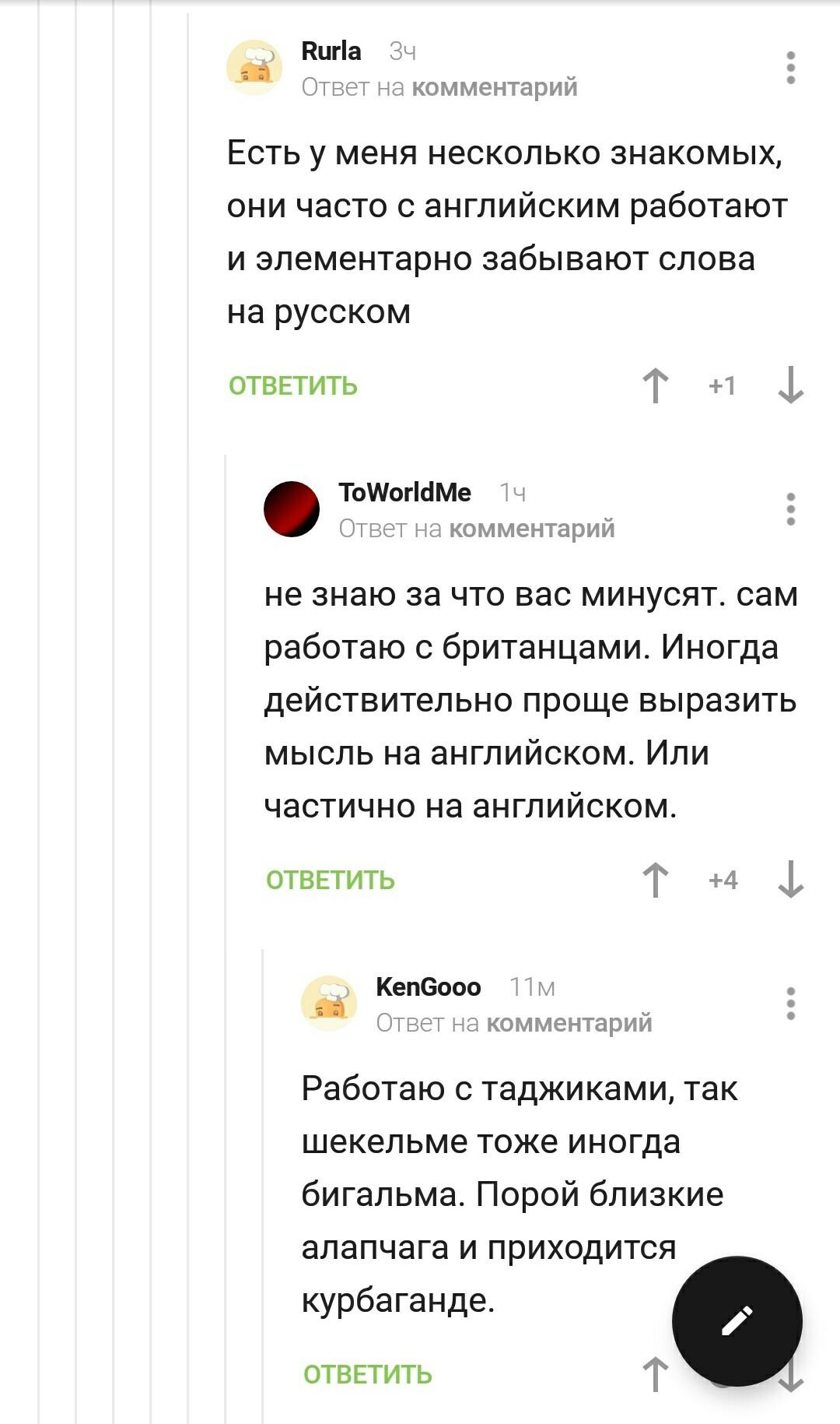 Найти слово хуй по таджидски