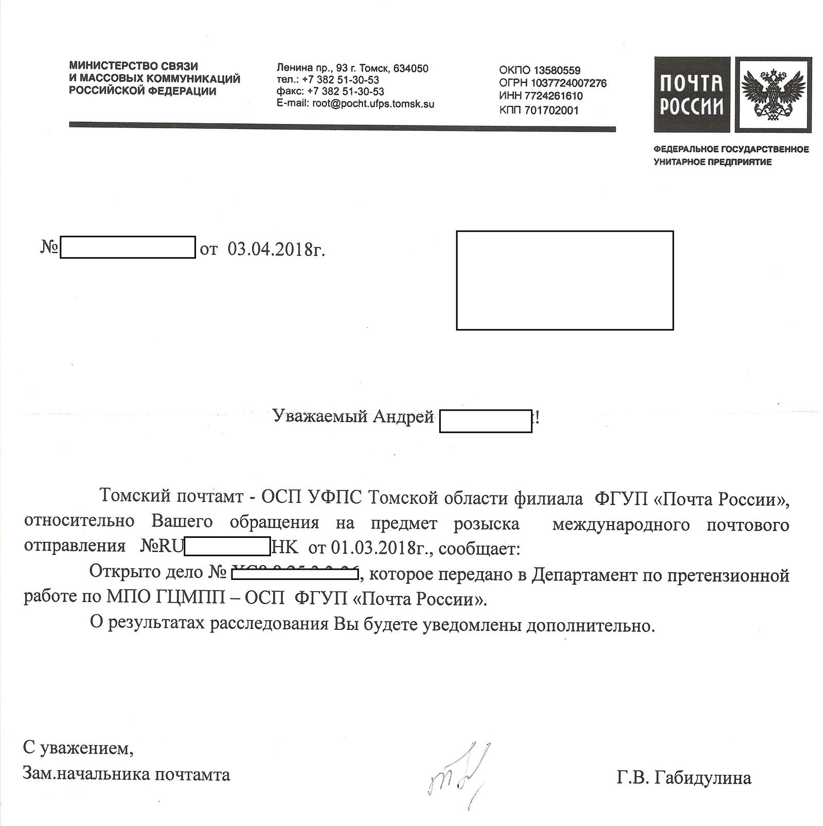 Претензионную службу почты россии