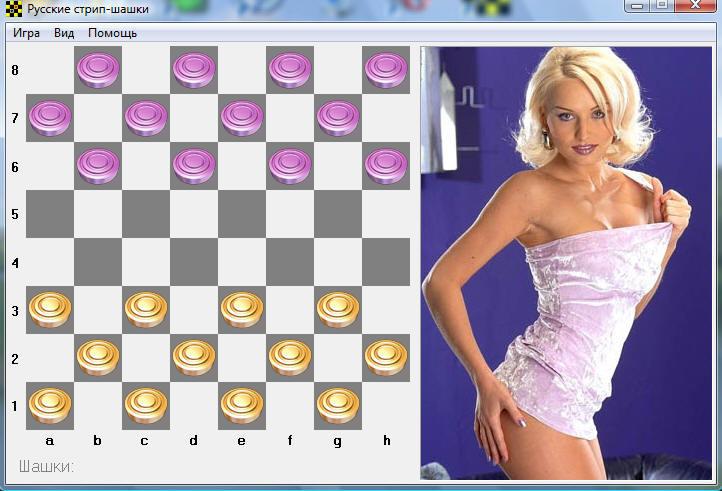 Видео про секс по шашкам