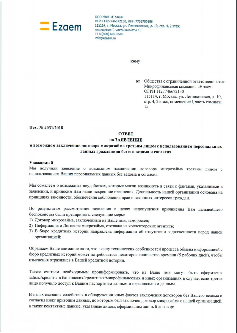 Взяли кредит на миллионы мошенники взять кредит 30 000 рублей срочно