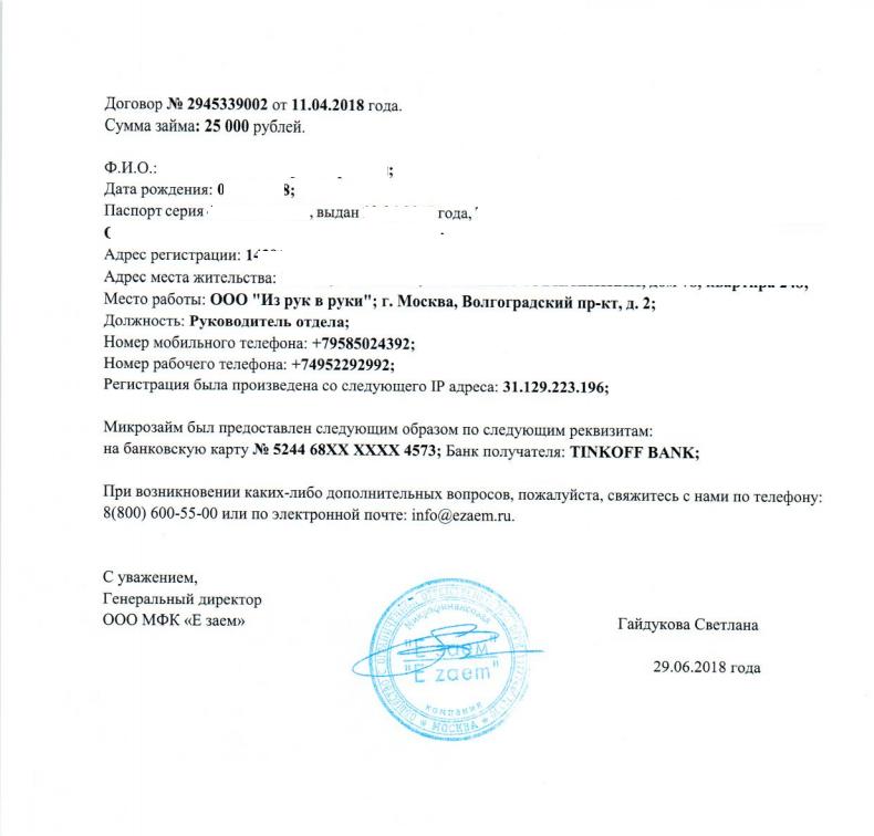 микрозаймы в москве адреса и телефоны
