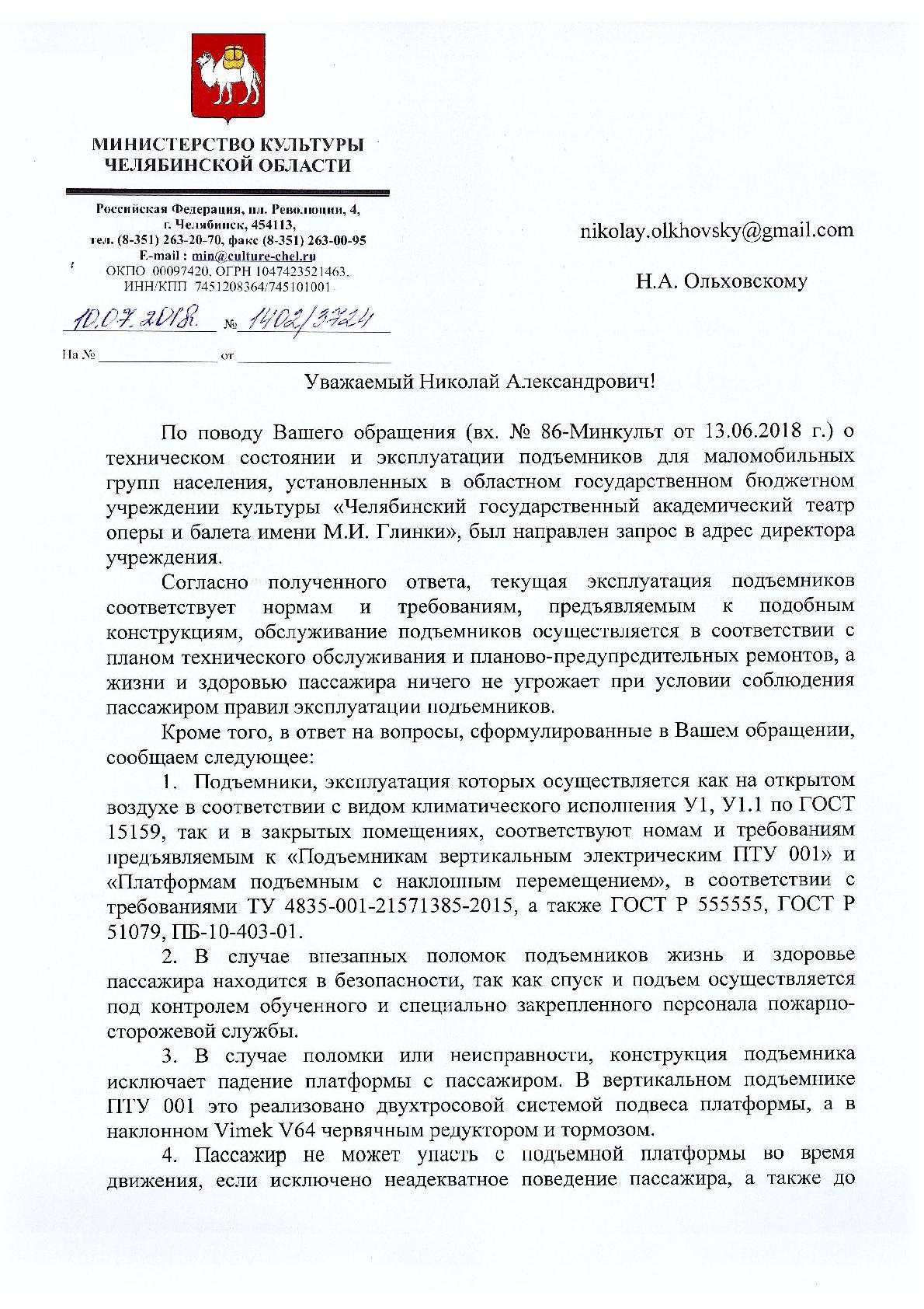 юридическая консультация министерства