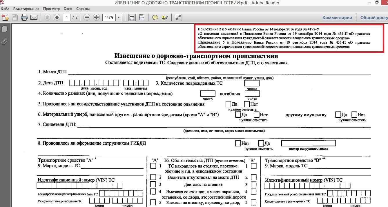 Ук статья303