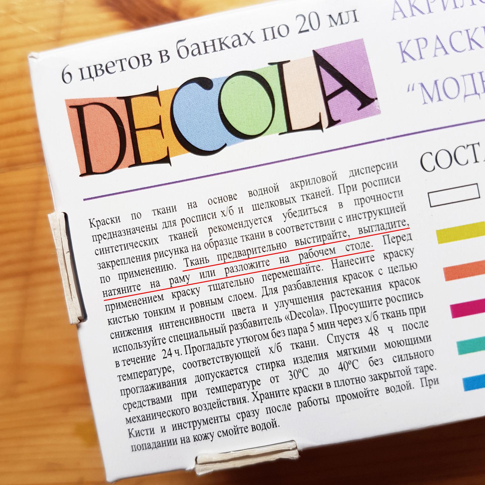 Что такое закрепить цвета красок