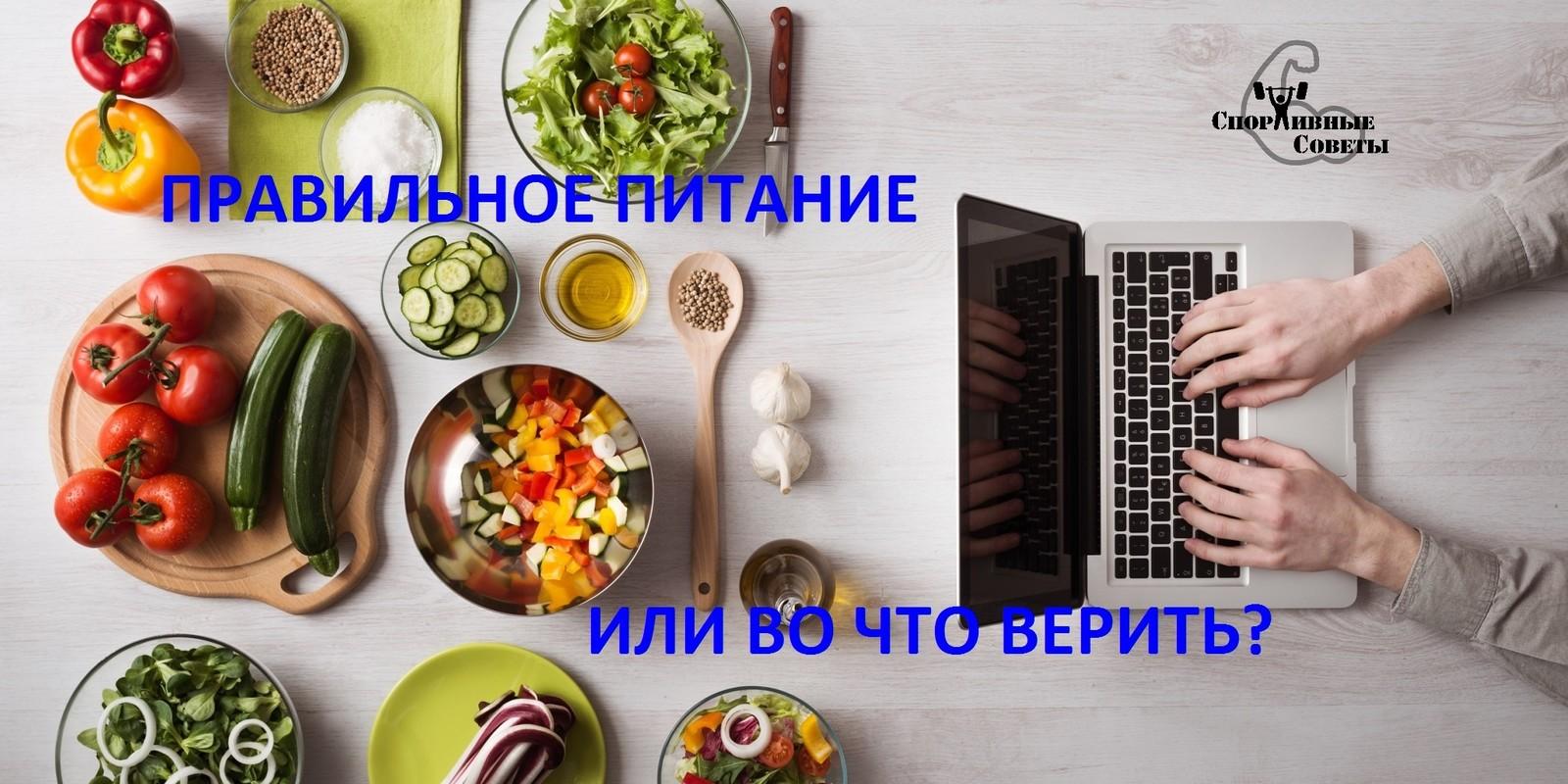 правильное питание и спорт для похудения