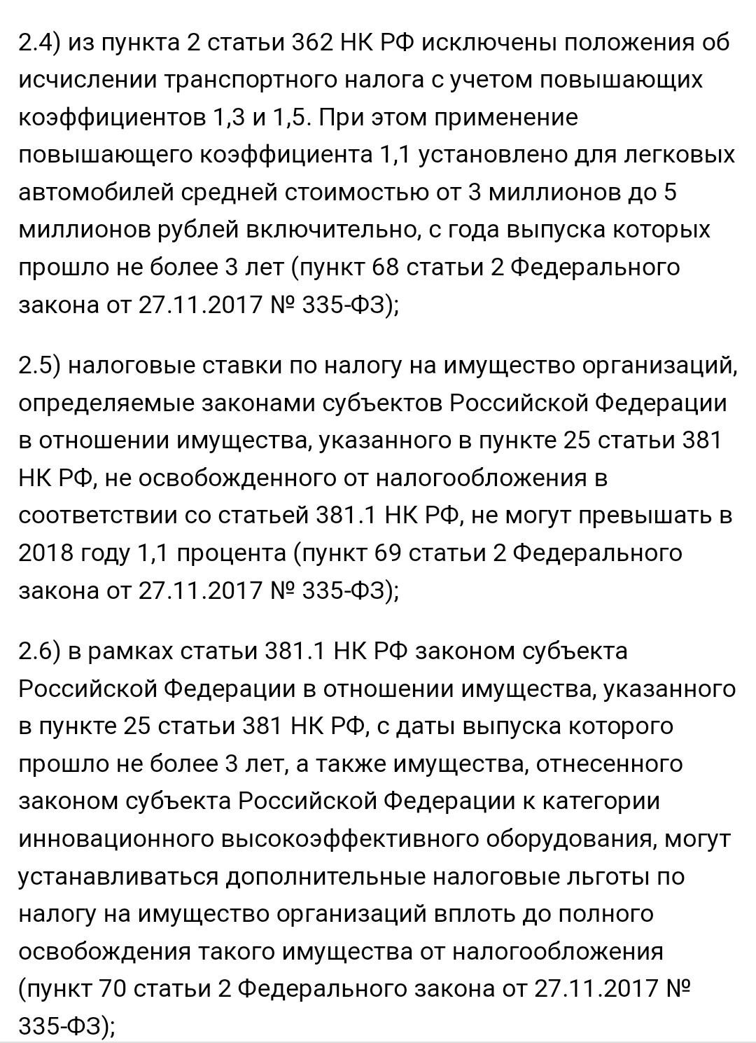 Отменят ли транспортный налог в 2018 году в России