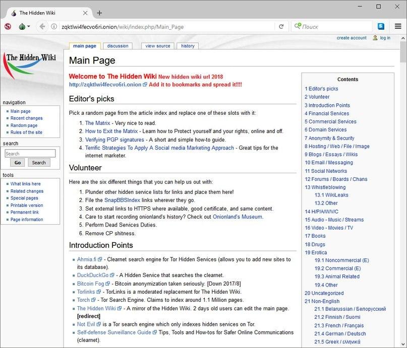 darknet link list попасть на гидру