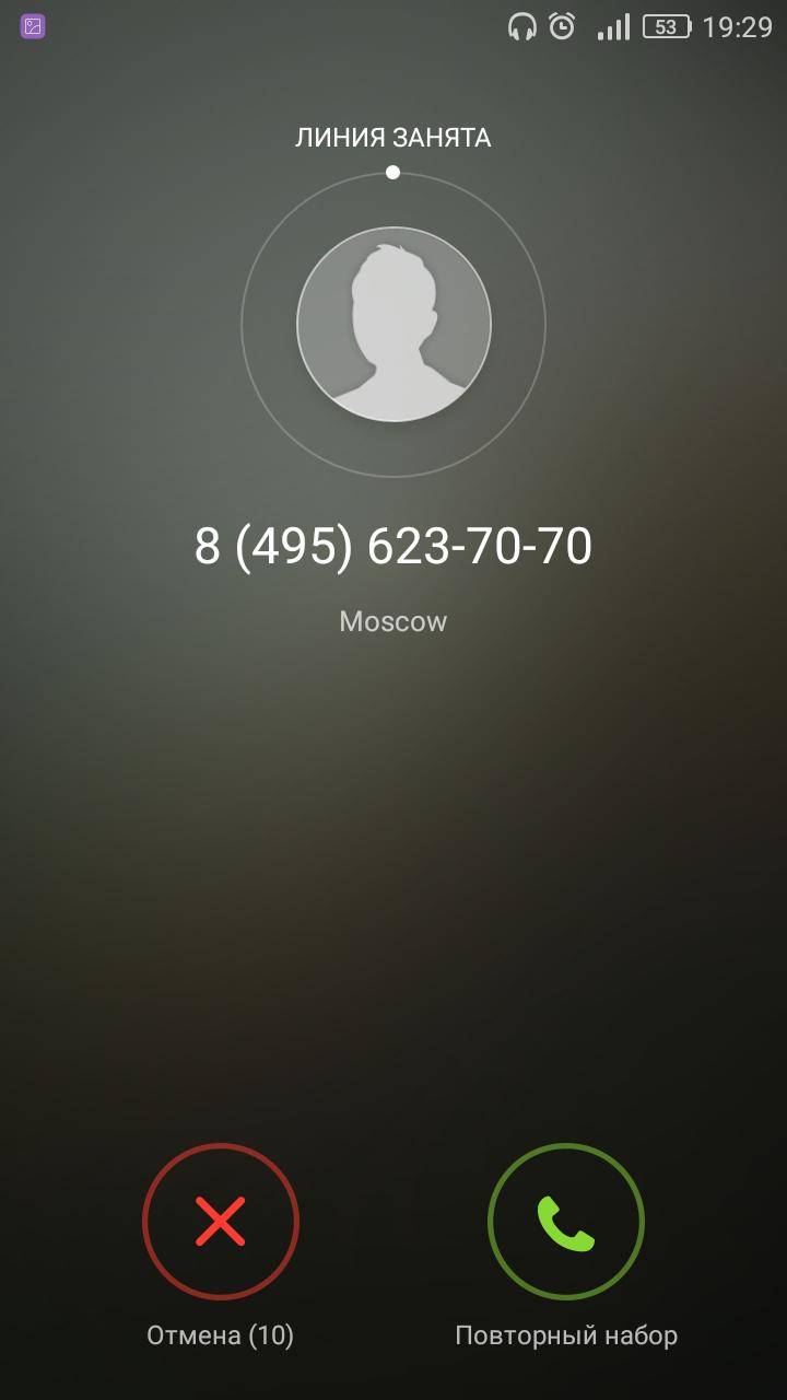 Звоню всегда занята линия