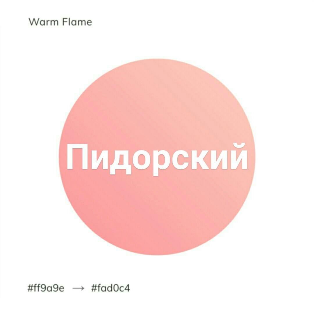 Какого цветы перевод