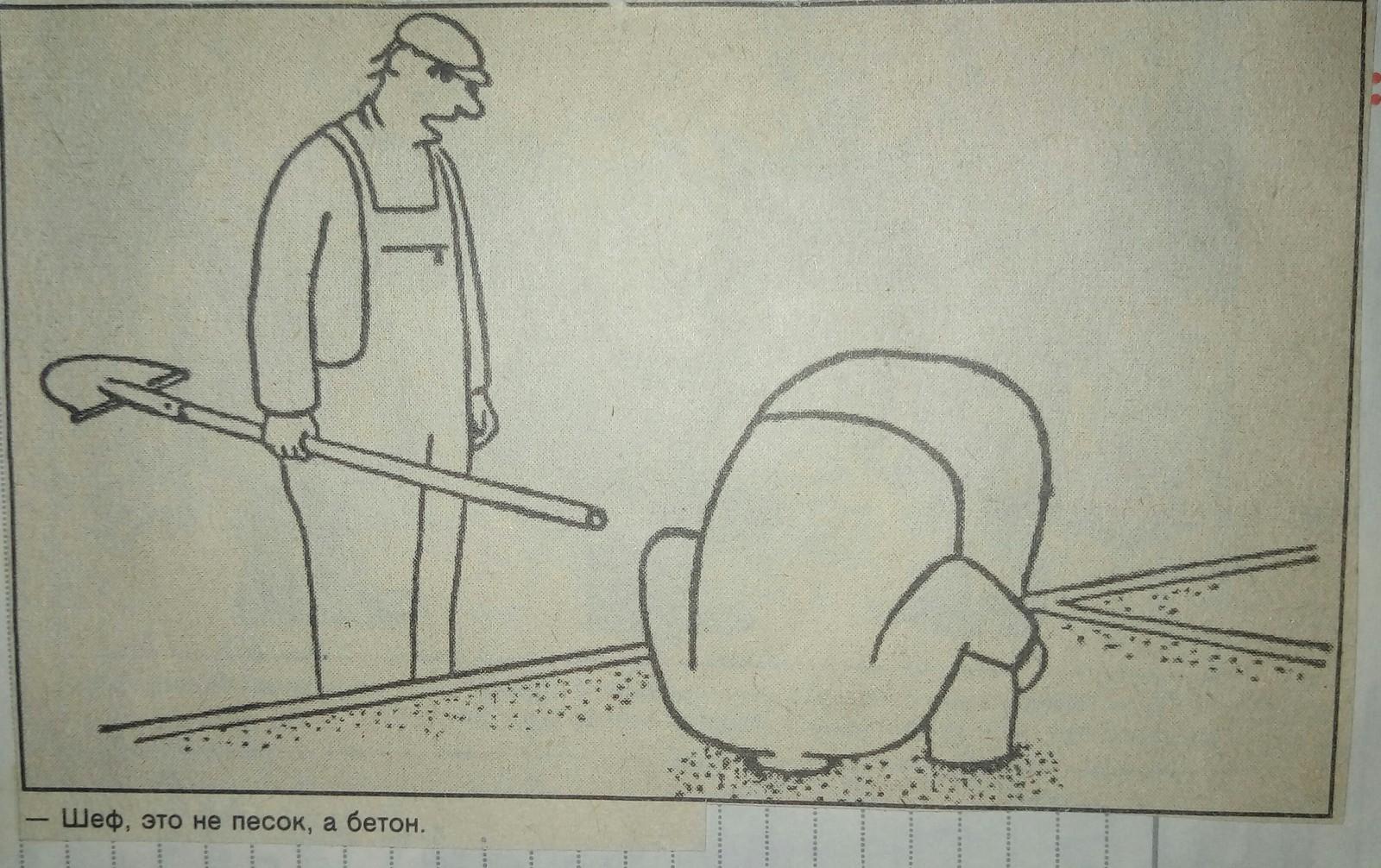 бетон карикатуры