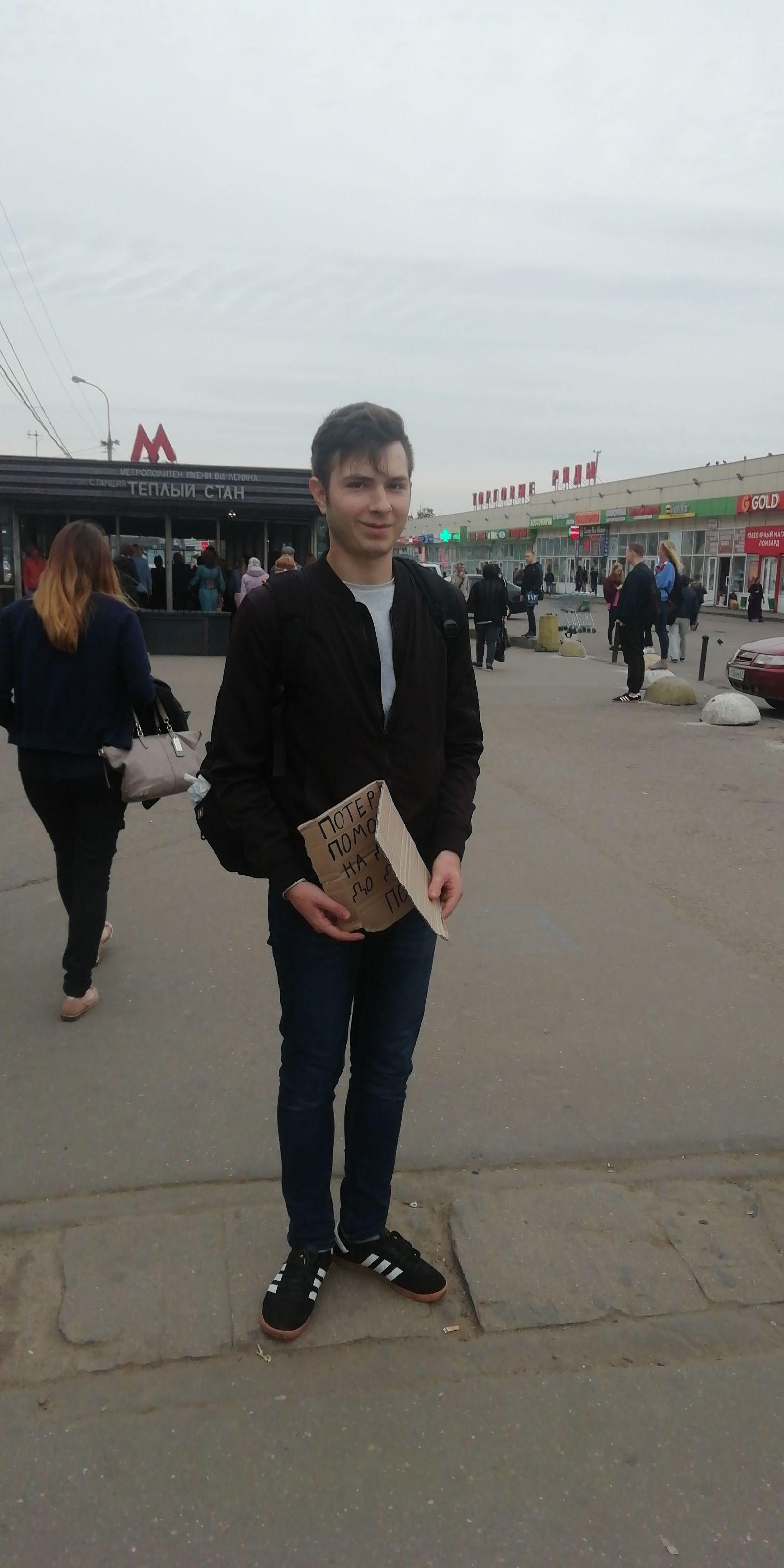 Тёплый стан г. Москва 1d40e07b9fe