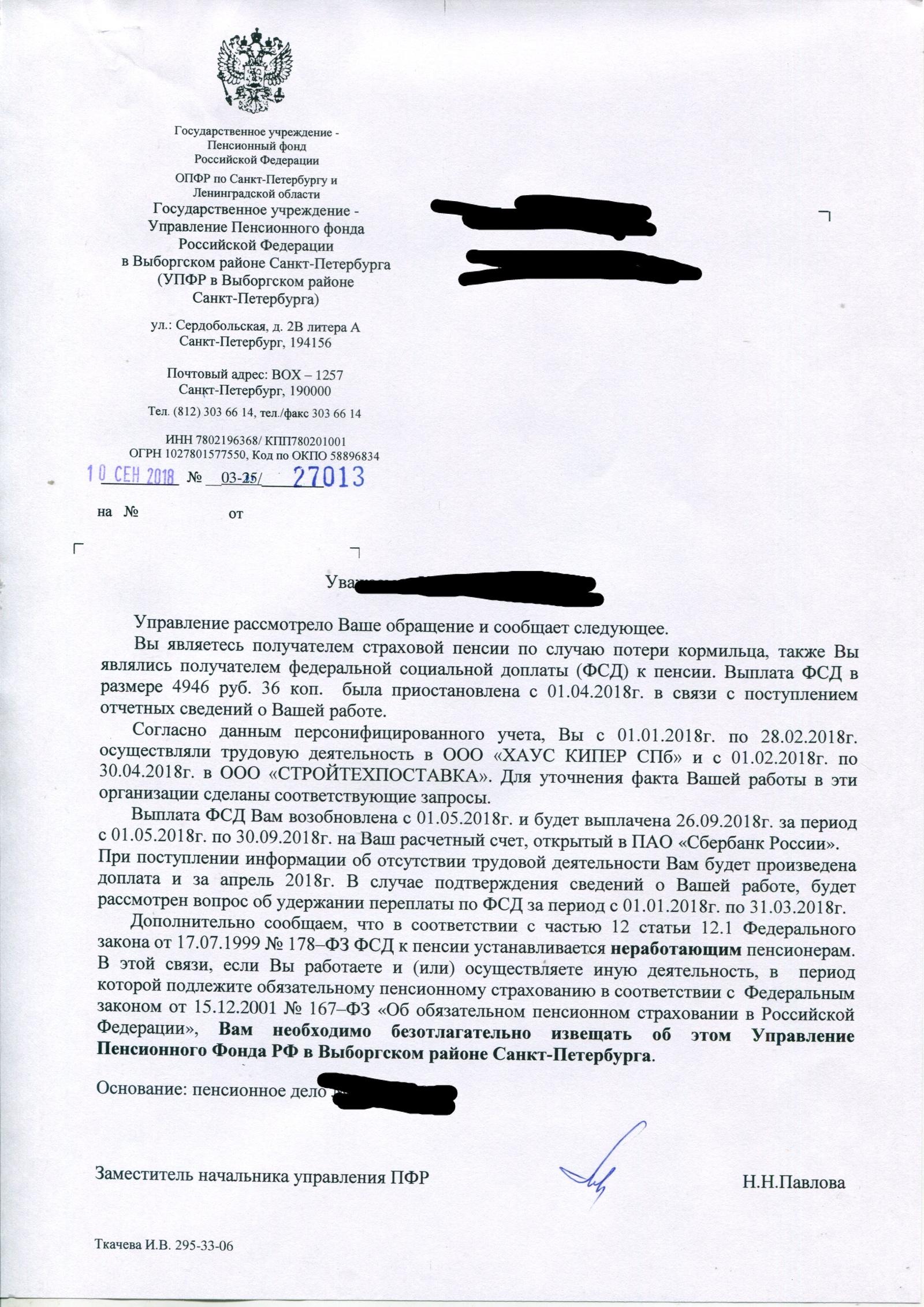 юридическая консультация по пенсиям в спб