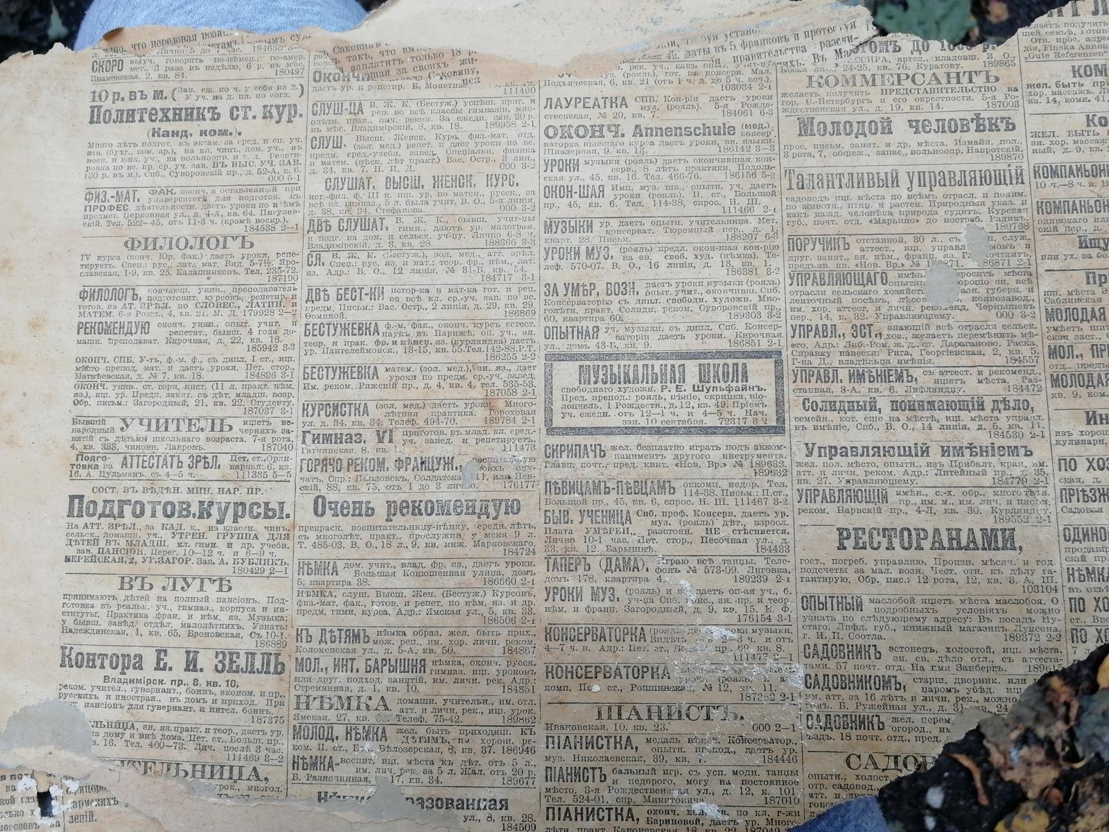 Обои история, беда, Газета. Разное foto 7