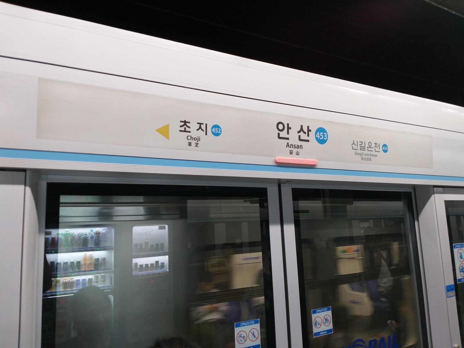 Как устроено метро в Южной Корее южная корея