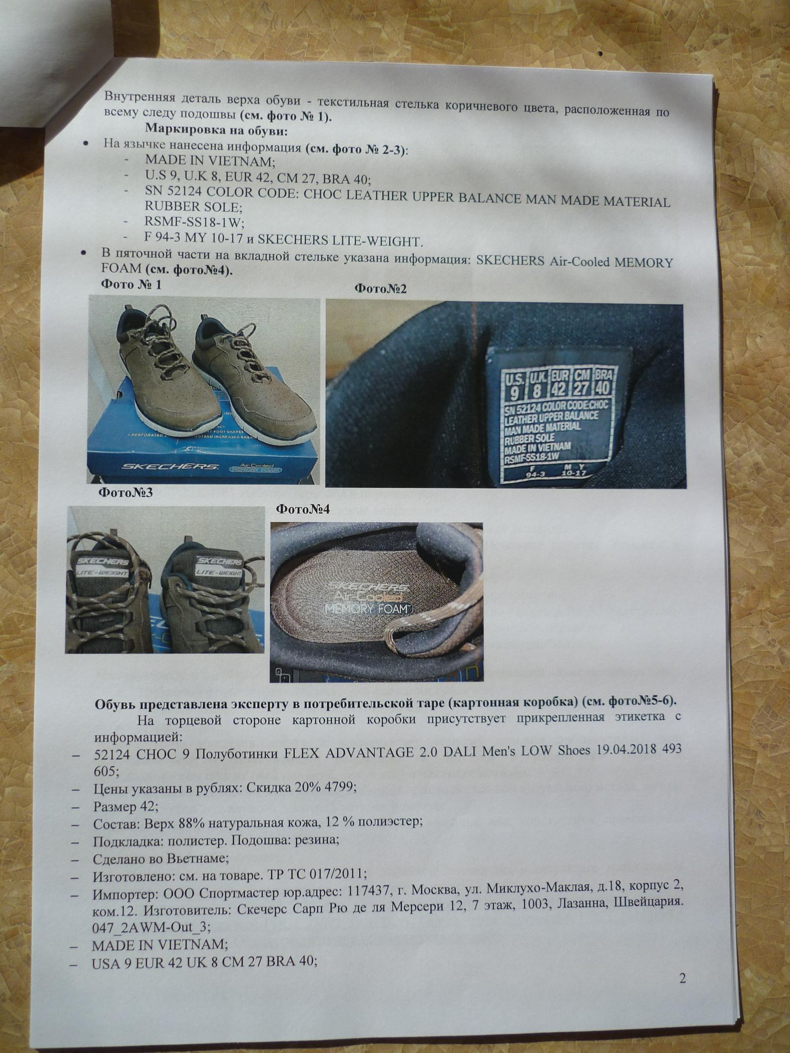 Сезонность обуви гарантия
