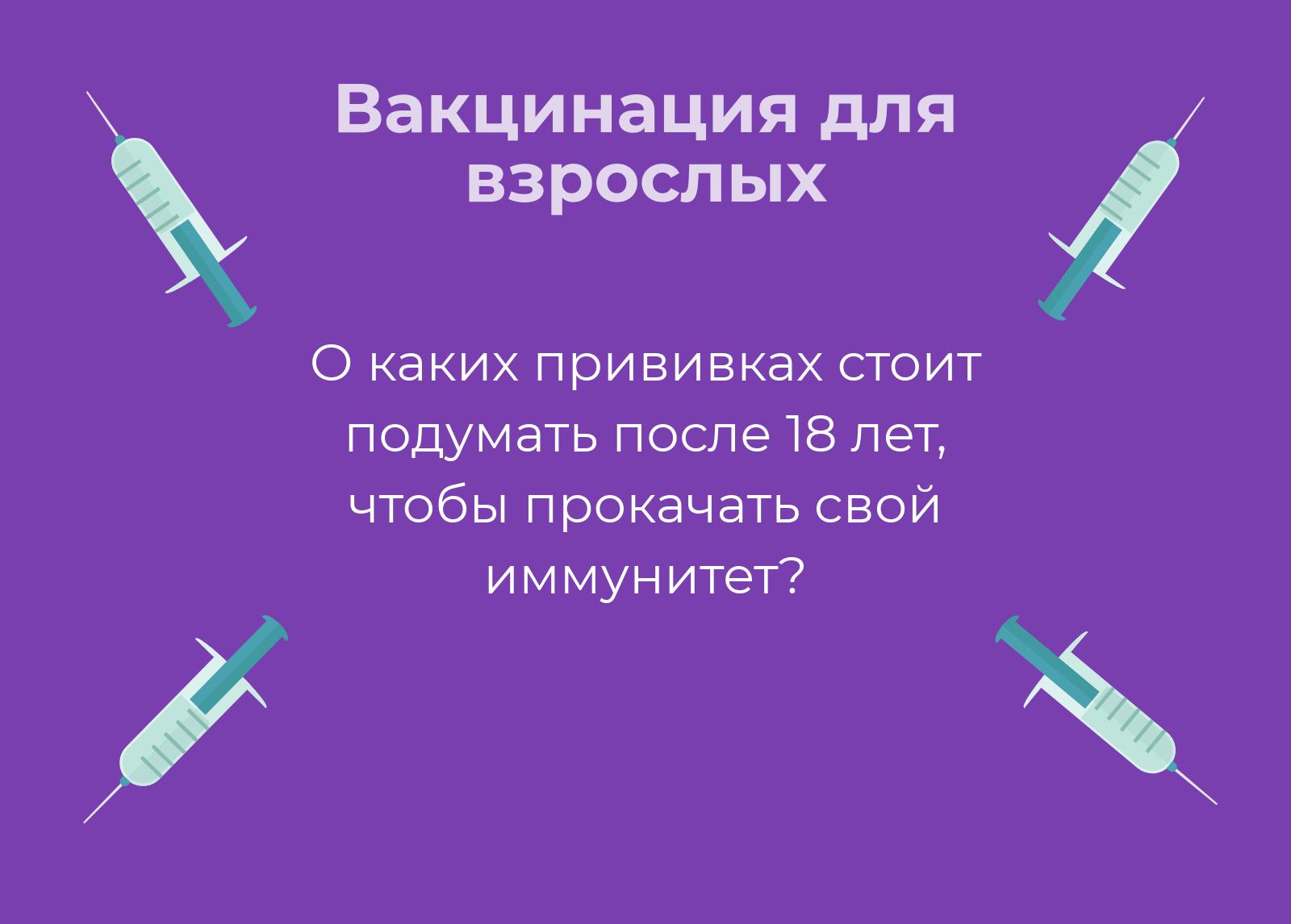 Прививки (вакцинация) – вопросы и ответы